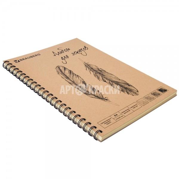 """Альбом для эскизов """"BRAUBERG"""" А4 30 листов кремовой бумаги на боковой пружине"""