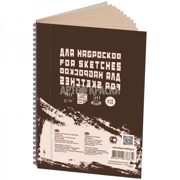 """Блокнот для эскизов """"Sketches"""" А6 50 листов на боковой пружине"""