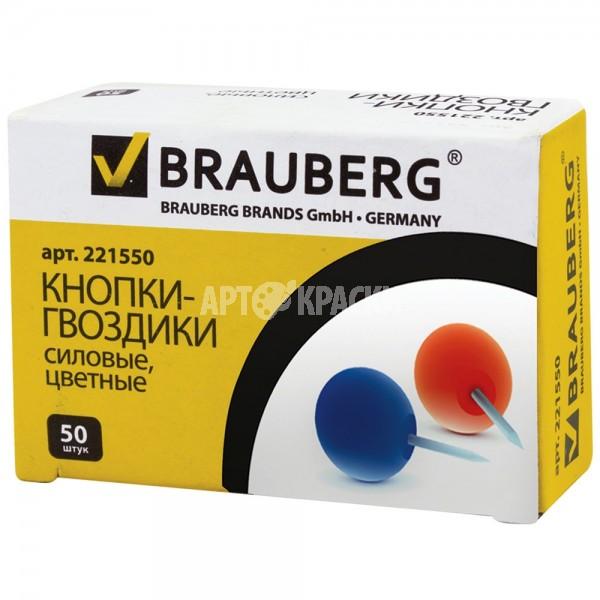 """Кнопки гвоздики силовые """"BRAUBERG"""" цветные шарики 50шт"""