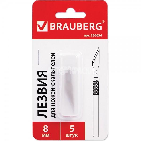 """Лезвия для макетного ножа скальпеля """"BRAUBERG"""" 5шт"""