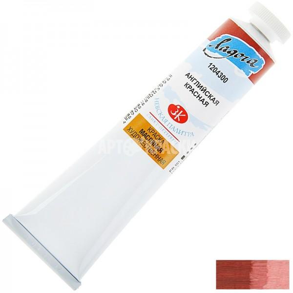 Масляная краска «Ладога» Английская красная 46мл