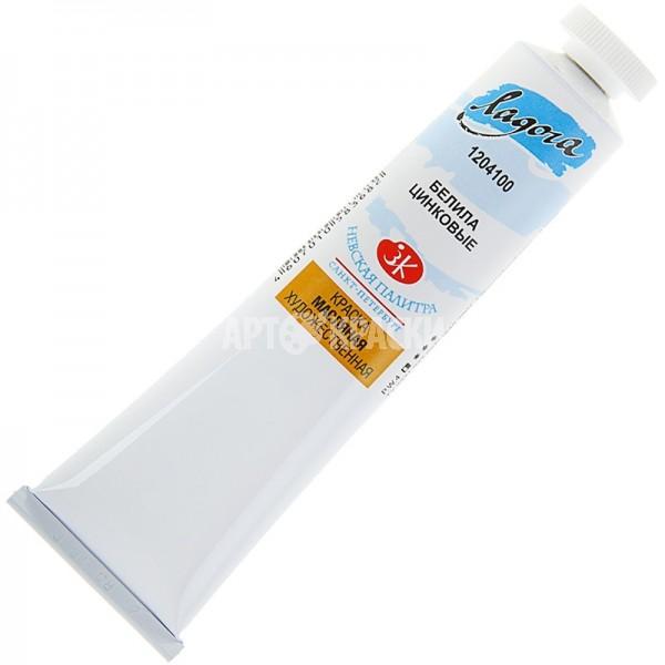 Масляная краска «Ладога» Белила цинковые 46мл