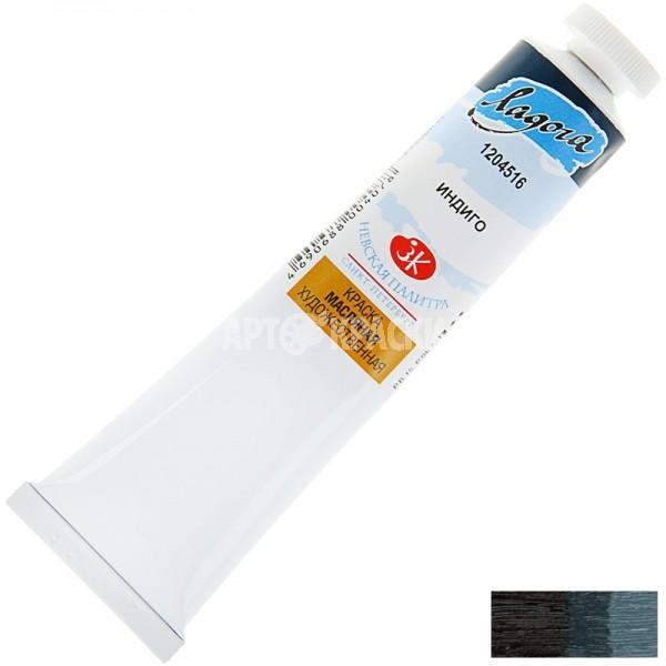 Масляная краска «Ладога» Индиго 46мл