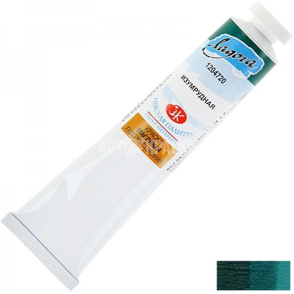 Масляная краска «Ладога» Изумрудная 46мл