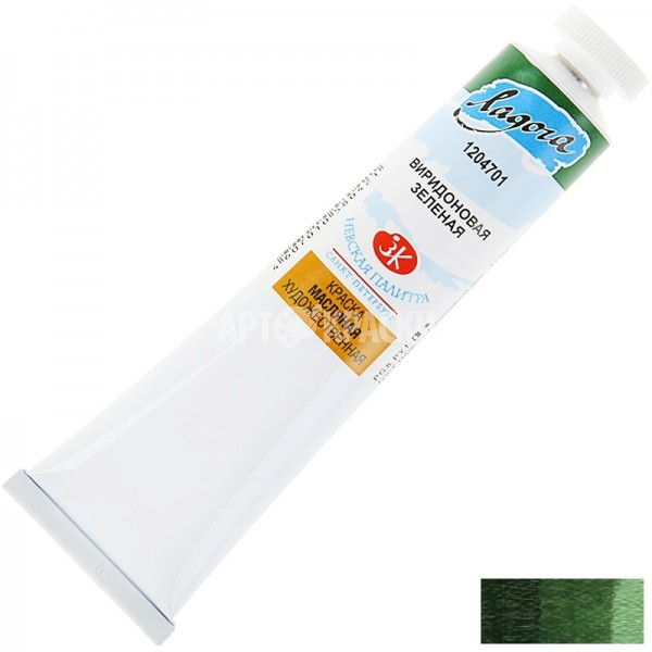 Масляная краска «Ладога» Виридоновая зеленая 46мл