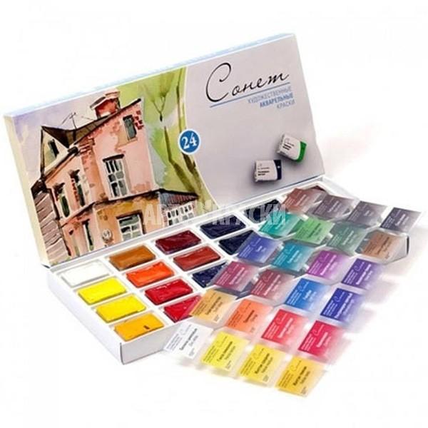 """Набор акварельных красок """"Сонет"""" 24 цвета"""