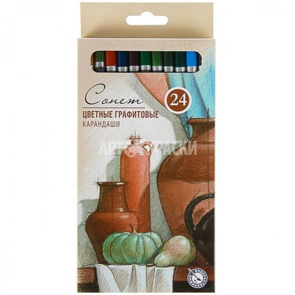 """Набор цветных графитовых карандашей """"Сонет"""" 24 цвета"""