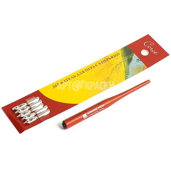"""Набор перьев """"Comic Pen"""" 5 штук с держателем"""