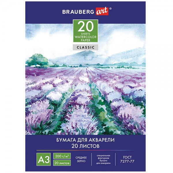 """Папка для акварели BRAUBERG """"Долина цветов"""" А3 20 листов"""