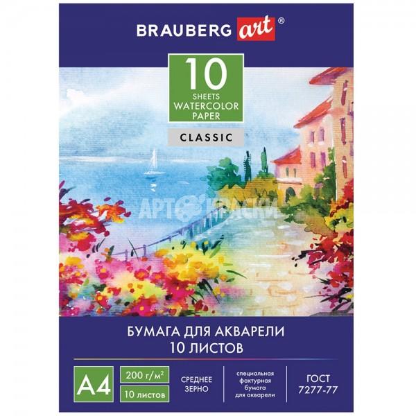 """Папка для акварели BRAUBERG """"Южное побережье"""" А4 10 листов"""