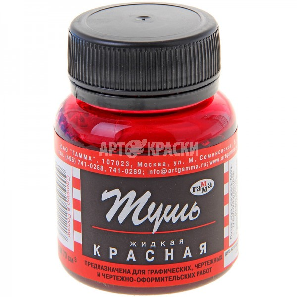 Тушь жидкая «Гамма» Красная 70мл