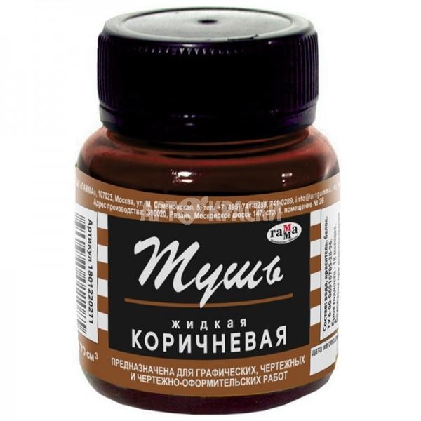 tush-zhidkaja-gamma-korichnevaja-70ml