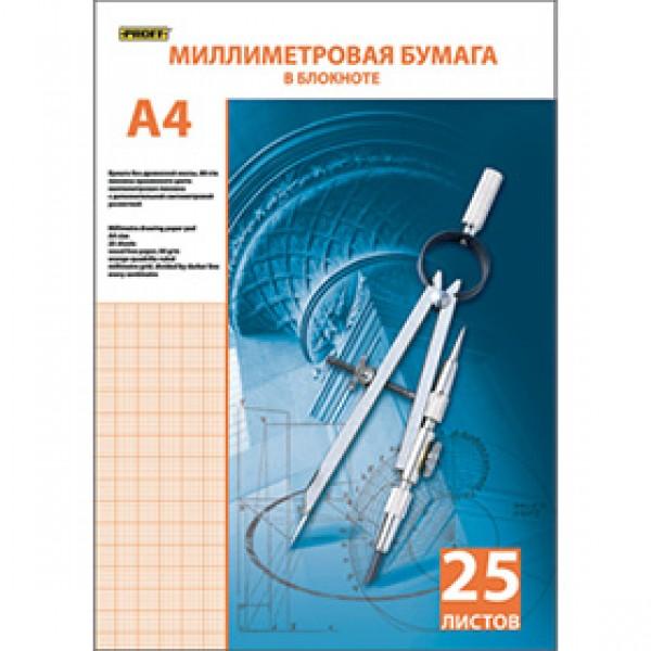 """Альбом миллиметровой бумаги """"PROFF"""" А4 25 листов"""