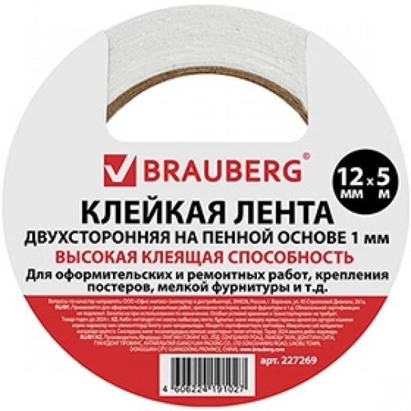 """Клейкая лента двухсторонняя """"BRAUBERG"""" толстая 12 мм х 5 м"""