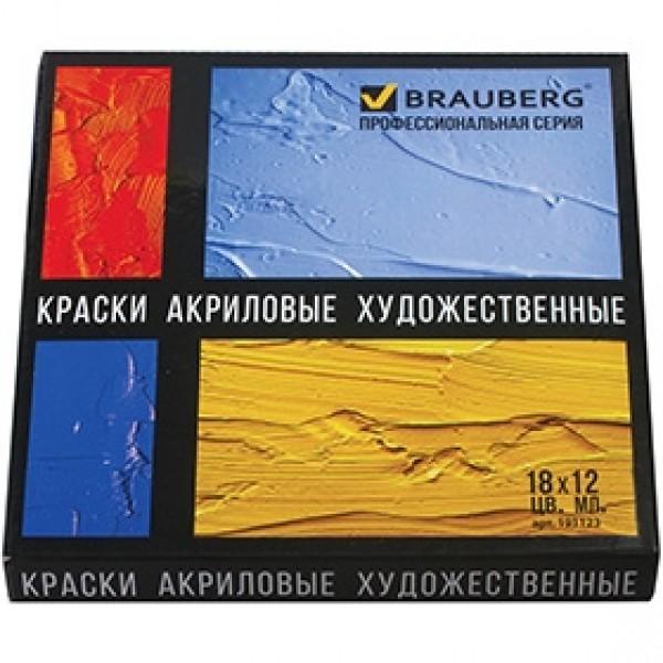 Набор акриловых красок BRAUBERG 18 цветов 12мл