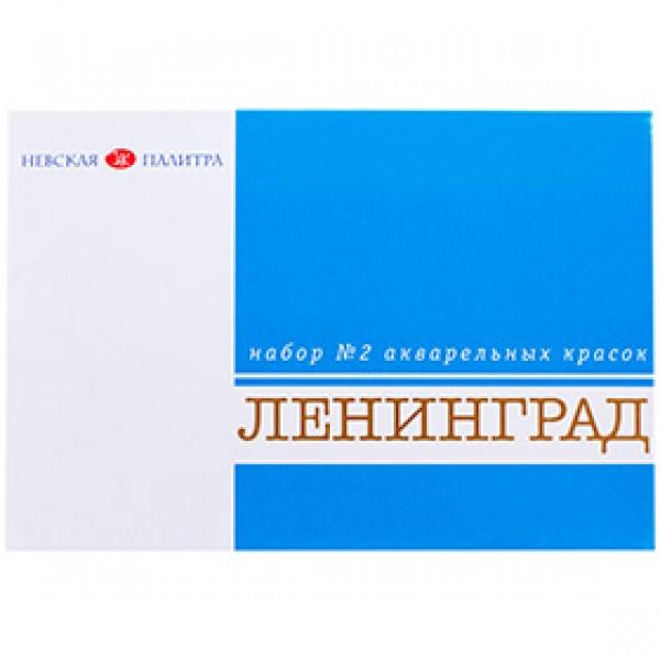 """Набор акварельных красок """"Ленинград 2"""" 16 цветов"""