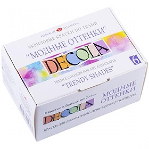 """Набор красок по ткани """"DECOLA"""" Модные Оттенки 6 цветов"""