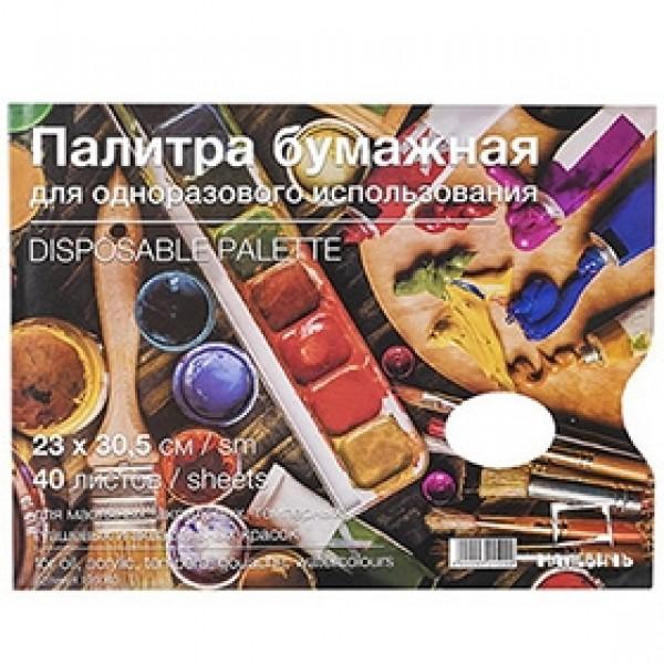 """Палитра бумажная отрывная """"Малевичъ"""" 23x30,5 см 40 листов"""
