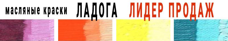 масляные краски ладога